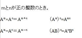 指数法則.jpg