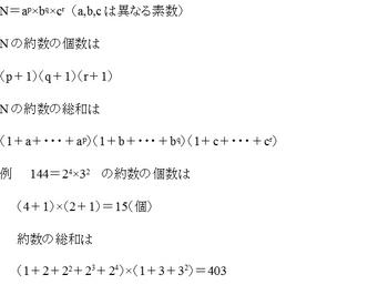 約数の数と総和.jpg