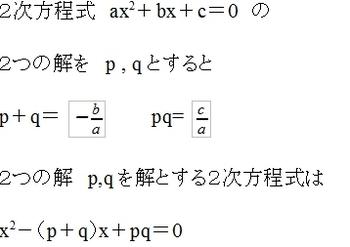 解と係数の関係.jpg