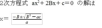 解の公式.jpg
